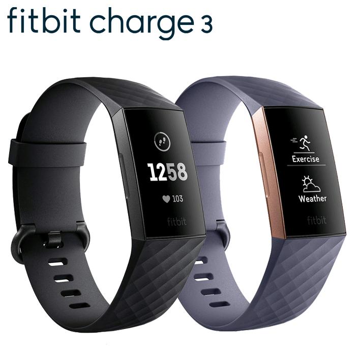 Fitbit Charge3【L/Sサイズ】日本正規品Black/Graphite・BlueGrey/Rose GoldフィットネストラッカーFB410GMBK-CJK/FB410RGGY-CJK【送料・代引手数料無料】