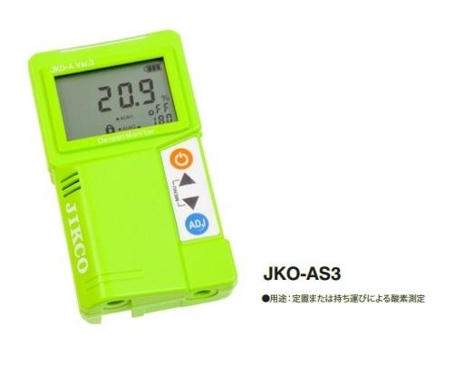 酸素濃度計 JKO-A Ver.3 <JKO-AS3>(単3乾電池仕様センサー内蔵型ののスタンダードモデル)イチネンジコ-【送料・代引手数料無料】