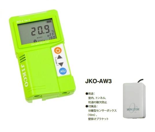 酸素濃度計 JKO-A Ver.3 <JKO-AW3>(単3乾電池仕様離れた場所にセンサーを設置できる)イチネンジコ-【送料・代引手数料無料】