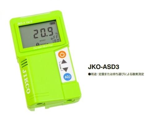 酸素濃度計 JKO-A Ver.3 <JKO-ASD3>(外部電源仕様センサー内蔵型のスタンダードモデル)イチネンジコ-【送料・代引手数料無料】