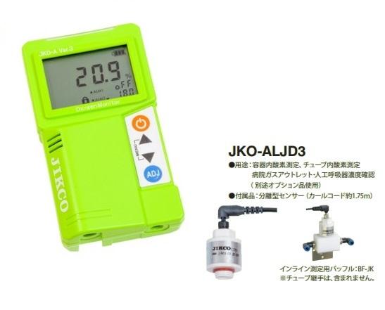 酸素濃度計 JKO-A Ver.3 <JKO-ALJD3>(外部電源仕様チャンバーなどの密閉環境の測定に)イチネンジコ-【送料・代引手数料無料】