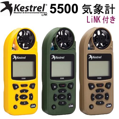 ポケット気象計Kestrel 5500【LiNK】 Weather Meter(風速、温度、気温、熱指数、露点、密度高度、高度、気圧etc.)≪≫