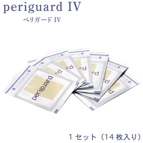 ペリガードIV (1セット14枚入り)歯周病予防をサポート&口臭対策サプリメント歯周病菌が減少 臨床試験済≪あす楽対応≫