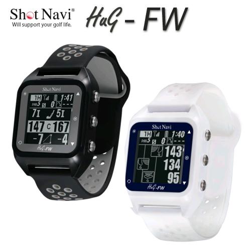 ポイント10倍 ShotNavi HuG-FW (ショットナビ ハグ エフダブリュー) GPSウォッチ[送料・代引手数料無料]《あす楽対応》