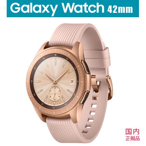 Samsung Galaxy Watch <42mm Black>SM-R810NZDAXJPGalaxy以外でも使える!高機能スマートウォッチ