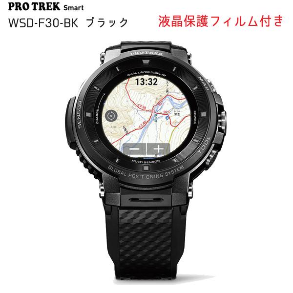 保護フィルム付きCASIO カシオ PRO TREK SmartプロトレックスマートWSD-F30-BK【送料・代引手数料無料】≪あす楽対応≫