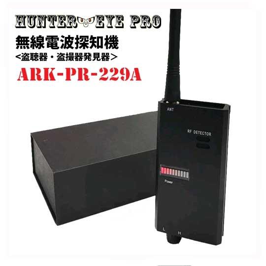 盗聴器 発見器 専門機器 プロ仕様 感度調節ダイヤル搭載 ワイヤレス電波検知器 RF ARK-PR-229A 盗聴電波発見器 送料 ショッピング 代引手数料無料 無線電波探知機 マルチディテクター 高い素材