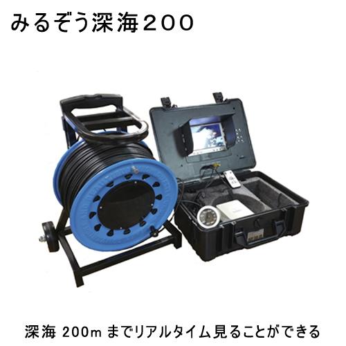 みるぞう深海200【水中カメラ・うみなかみるぞう君シリーズ】送料無料代引き不可