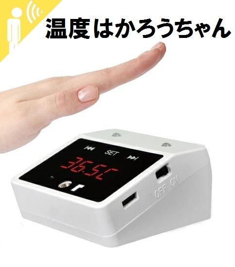 人気商品 測定者がいらない卓上タイプ 温度はかろうちゃんMR-NCTB2-WH非接触型 温度計壁掛け 卓上型 乾電池式送料無料 驚きの価格が実現 温度計 手のひら測定1秒測定