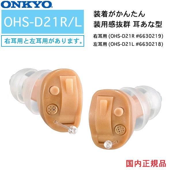 耳あな型補聴器コンパクトでも高性能 オンキヨー ONKYO 耳あな式 補聴器 OHS-D21