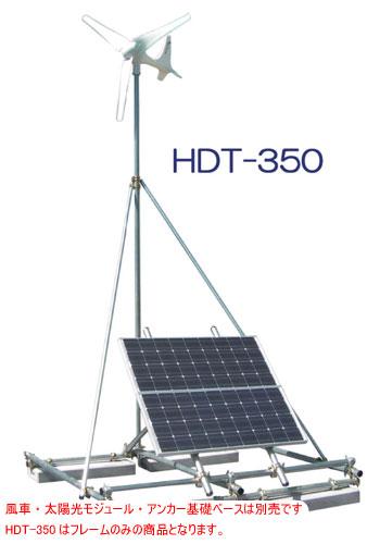 ハイブリッド・ドラゴンタワー 【HDT-350】【送料無料!メーカー直送品(※代引不可)】