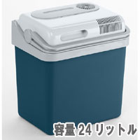 送料無料!【P24DC】 ポータブル冷蔵庫(クーラーボックス) 24リットル