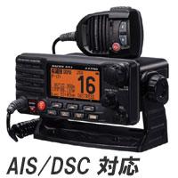 国際VHF無線機 [GX2150J マトリックスAISプラス]【送料・代引手数料無料】