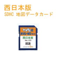西日本版 地図データSDHCカードヤマナビ2(NVG-M2)用