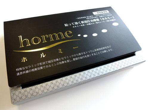 Horme(ホルミー)10個入り≪あす楽対応≫