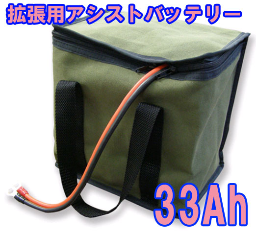 【APB-33CL】 拡張用 アシストバッテリー 33Ah