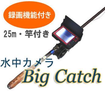 ●水中カメラ●Big Catch 【25m】録画あり・竿付き