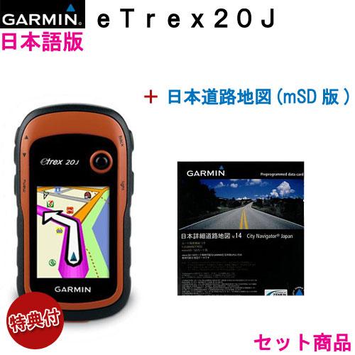 eTrex 20 J일본어판 세트 상품 시티 네비게이터 일본 microSD판 (eTrex20J 일본어판) GARMIN(가민)