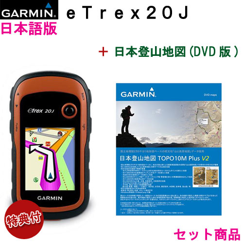 유익한 세트 상품☆eTrex 20 J일본어판@세트 특가 일본 등산 지도 지형도 (eTrex20J 일본어판) GARMIN(가민)