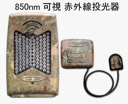 850nm可視 赤外線投光器【自動撮影カメラ用】