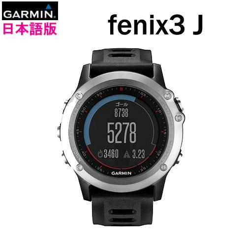 フェニックス3J 日本語版(fenix3J)アウトドアGPSウォッチの最高峰!フェニックス 3J(fenix 3J)【送料・代引手数料無料】GARMIN(ガーミン)