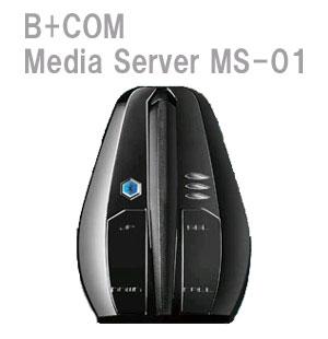 B+COM Media Server(メディアサーバー)【送料代引手数料無料】