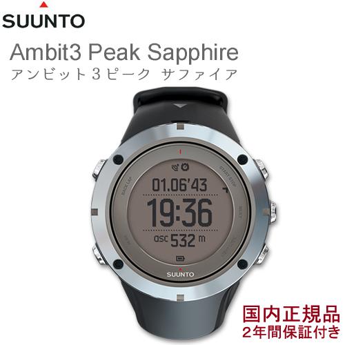 【国内正規品】Suunto Ambit 3 Peak Sapphire(スント アンビット 3 ピーク サファイア)【送料・代引手数料無料】