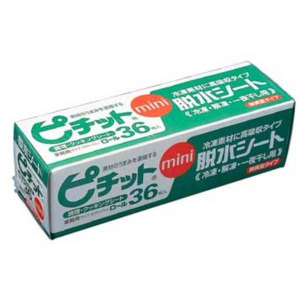 ピチットミニ 36枚入x20本入(お得なカートン販売) 高吸収タイプ 浸透圧脱水シート