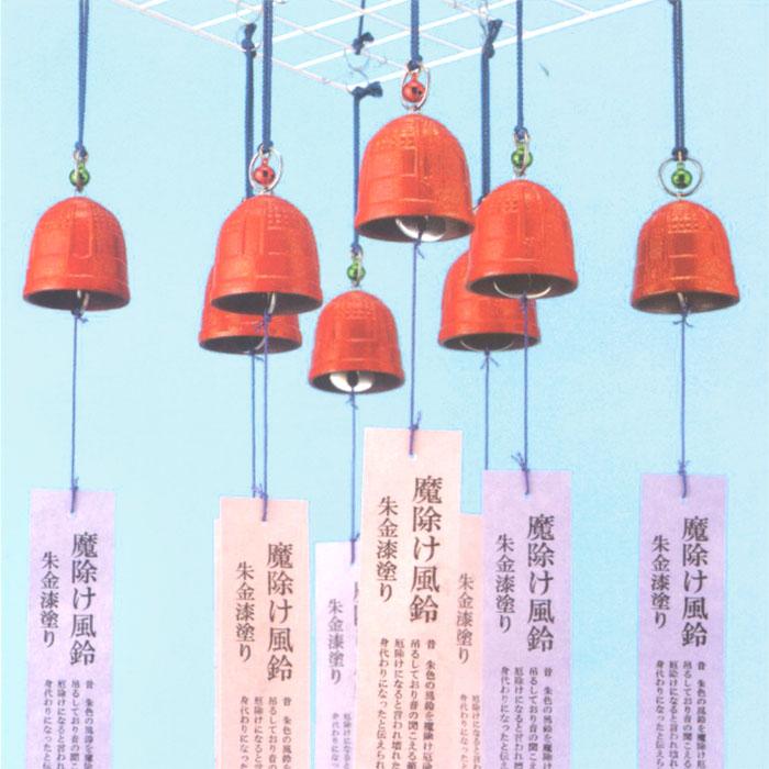 魔除け風鈴 24個セット(吊棚付) 朱金漆塗り 鉄鋳物風鈴 日本製