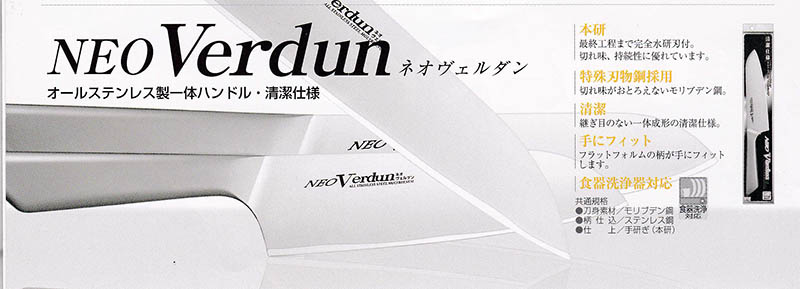 ネオヴェルダン 出刃包丁 135mm オールステンレス製一体ハンドル
