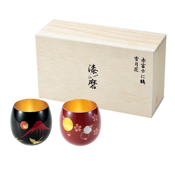 漆磨「円」 お猪口 2客セット 本漆塗装品