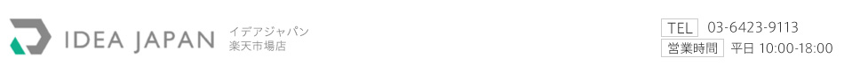 イデアジャパン楽天市場店:イデアジャパン開発商品を販売いたします