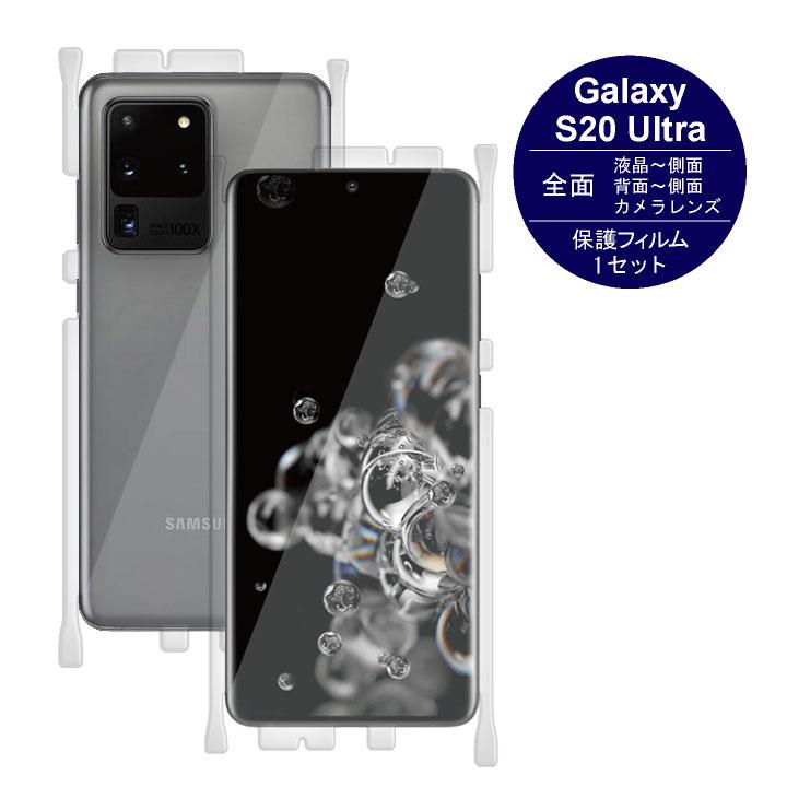 側面や背面にも対応した全面保護の衝撃吸収フィルム Galaxy S20 Ultra 物品 液晶保護フィルム 保護フィルム 日本全国 送料無料 フィルム Wrapsol ULTRA 液晶面~側面+背面~側面+カメラレンズ 衝撃吸収フィルム WPGXS20UL-FB 全面保護 ダブルラップタイプ ラプソル