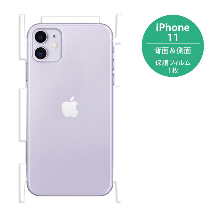 売り込み 送料無料 背面ガラス部分や曲面にも対応 衝撃吸収フィルム Wrapsol ラプソル ULTRA 背面側面 11 WPIP11N-BK 保護シート iPhone iPhone11 店舗