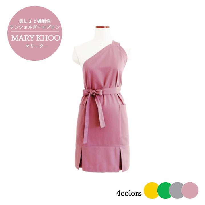 !超美品再入荷品質至上! おうちクッキング 送料無料 爆買いセール プレゼントにおすすめ MARY マリークー ワンショルダーエプロン KHOO 美しさと機能性を兼ね備えた