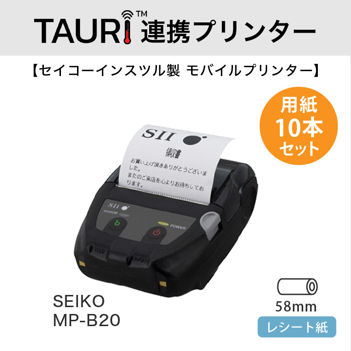 TAURIと連携して使えるプリンタの単体販売です TAURI タウリ まとめ買い特価 プリンタ用紙10本セット + 価格 専用プリンタMP-B20