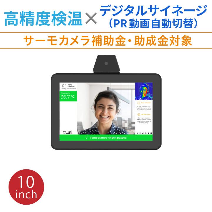 安全を第一に考慮した非接触型のスピード体温検知システム 検温器 検温機 サーモカメラ 温度測定カメラ 自動検温システムをお探しの方に クーポン配布中 TAURI タウリ AIサーモタブレット GAD101A 10インチ デジタルサイネージ サーモグラフィーカメラ 簡単設置 1着でも送料無料 正規代理店品 サーマルカメラ 非接触 AI顔認識温度検知カメラ 補助金申請対象 タブレット単品 高性能 瞬間測定 お気に入り