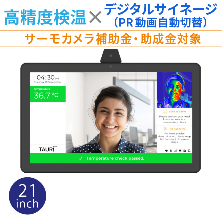 TAURI 検温タブレット NEB215 (21.5インチ) タブレット単品