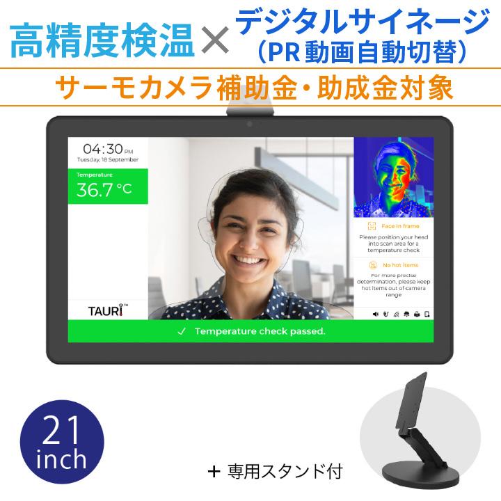 TAURI 検温タブレット NEB215 (21.5インチ) + スタンド (丸型)