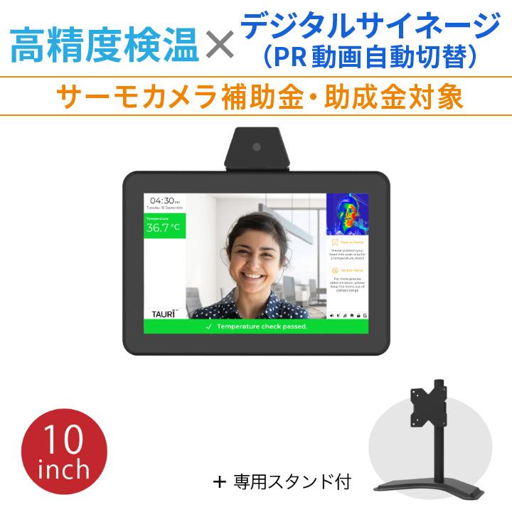安全を第一に考慮した非接触型のスピード体温検知システム 検温器 検温機 サーモカメラ 温度測定カメラ 自動検温システムをお探しの方に クーポン配布中 TAURI タウリ AIサーモタブレット GAD101A 10インチ + お金を節約 瞬間測定 高性能 デジタルサイネージ サーモグラフィーカメラ AI顔認識温度検知カメラ 簡単設置 非接触 爆売りセール開催中 スタンド 正規代理店品 サーマルカメラ 補助金申請対象 回転型