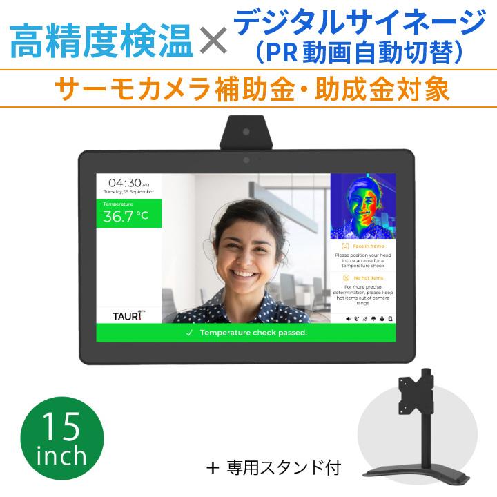 安全を第一に考慮した非接触型のスピード体温検知システム 検温器 検温機 サーモカメラ 温度測定カメラ 自動検温システムをお探しの方に クーポン配布中 TAURI タウリ AIサーモタブレット NEB156 15.6インチ メーカー直送 + サーマルカメラ AI顔認識温度検知カメラ 高性能 回転型 瞬間測定 販売 正規代理店品 補助金申請対象 非接触 サーモグラフィーカメラ スタンド デジタルサイネージ 簡単設置