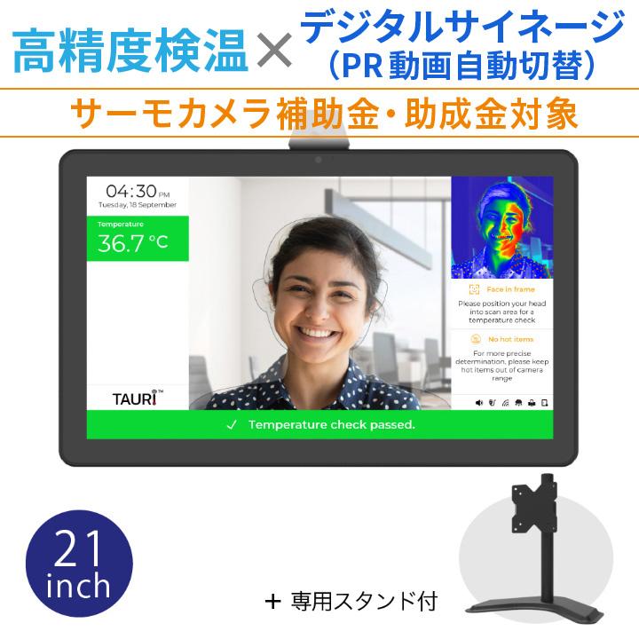 TAURI 検温タブレット NEB215 (21.5インチ) + スタンド (回転型)