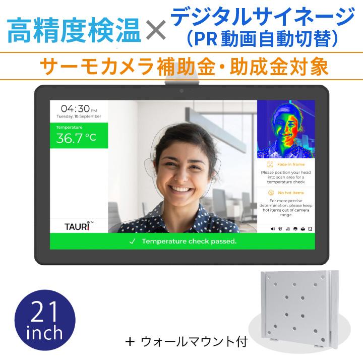 TAURI 検温タブレット NEB215 (21.5インチ) + ウォールマウント