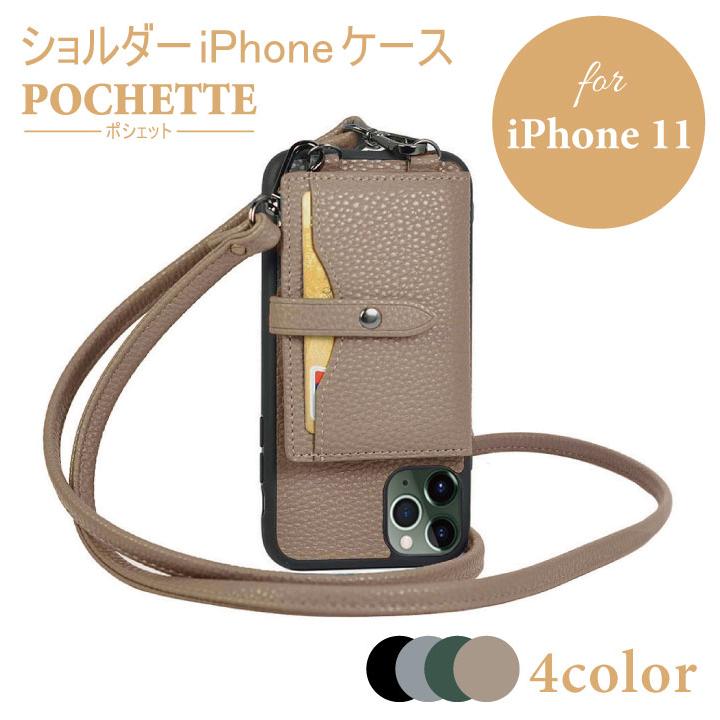 お買い物 旅行 インスタなどで活躍するカード収納付きiPhoneケース POCHETTE ポシェット 出群 ネックストラップケース ※アウトレット品 お洒落に着こなせるアイフォンケース iPhone11Pro対応