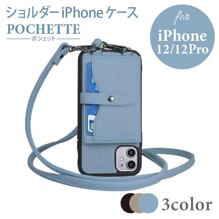 お買い物 旅行 インスタなどで活躍するカード収納付きiPhoneケース POCHETTE ポシェット ネックストラップケース 送料無料カード決済可能 対応 お洒落に着こなせるアイフォンケース 12Pro 割引も実施中 6.1 iPhone12