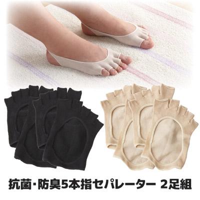指間の汗を吸い 足のムレやニオイを抑えます カカトひっかけタイプでズレない 指間と足裏は いつもサラサラ 送料無料 メール便 もうサンダルに汗 脂跡は付けない 5本指ソックス 足指ソックス 防臭5本指セパレーター2足組 アウトレット 脱げない 日本製 レディース 抗菌 ずれない 靴下 汗取り 気質アップ 足ゆび フットカバー