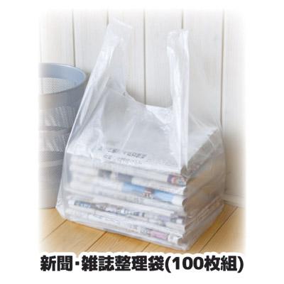 ポリエチレン原料なので焼却しても有毒ガスは発生しません 持ち手と結びしろがあるので廃棄時もラク   新聞や雑誌がキレイに入る専用の袋 ビニール袋 手提げ 新聞 ストッカー 整理袋 収納 雑誌 チラシ 日本製 ●新聞・雑誌整理袋 100枚組