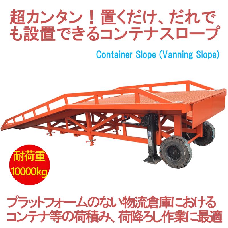 コンテナスロープ 耐荷重約10000kg バンニングスロープ ローディングランプ フォークリフトスロープ スロープ