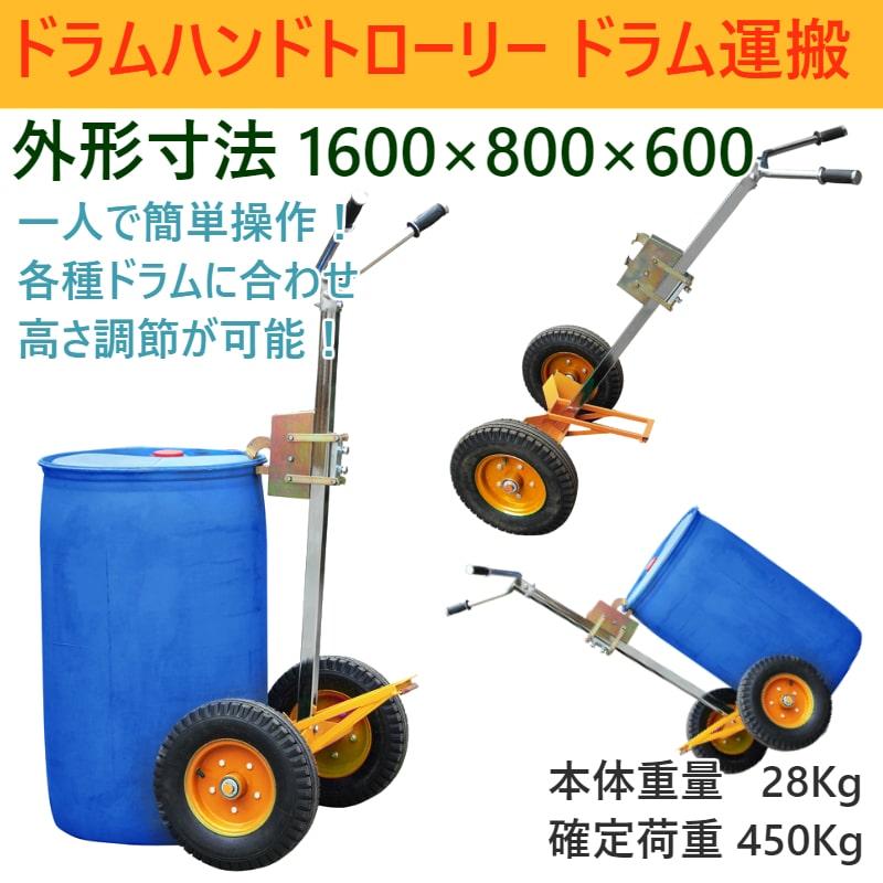 ドラム缶キャリー ドラム缶運搬車 DE450 耐荷重450kg 可動式爪 ドラム缶ドーリー ドラム缶 運搬車 台車 ドラムキャリー ドラム缶用キャリー ドラム台車 キャリー カート 運送