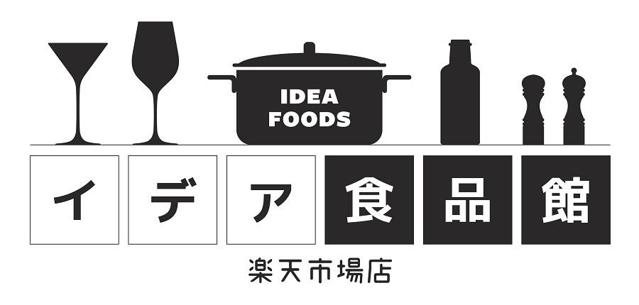 イデア食品館 楽天市場店:食べログ2020ブロンズ受賞【銀座のステーキ屋】が仕掛ける食品通販店舗